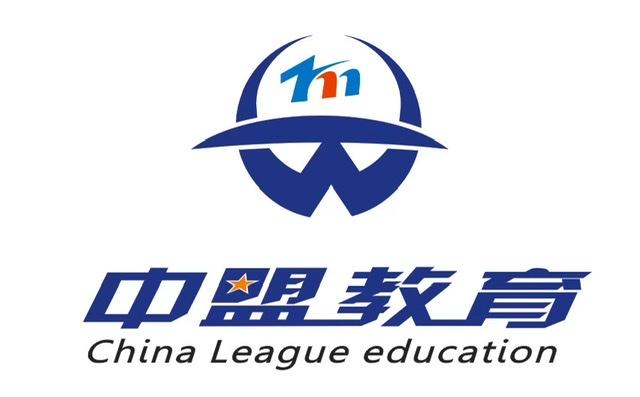 深圳市中盟教育科技有限公司