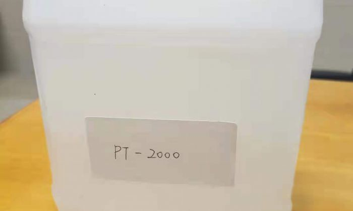 铂金催化剂PT2000