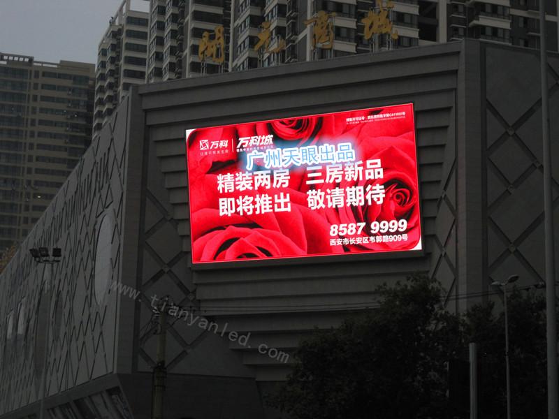 东莞万科房地产户外P10全彩项目2