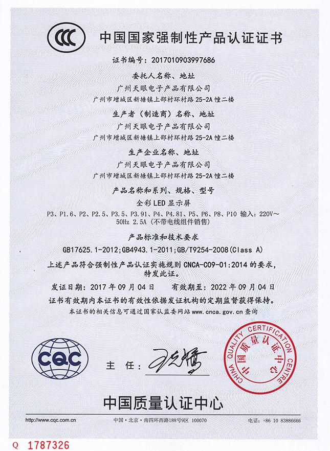 3C產品認證