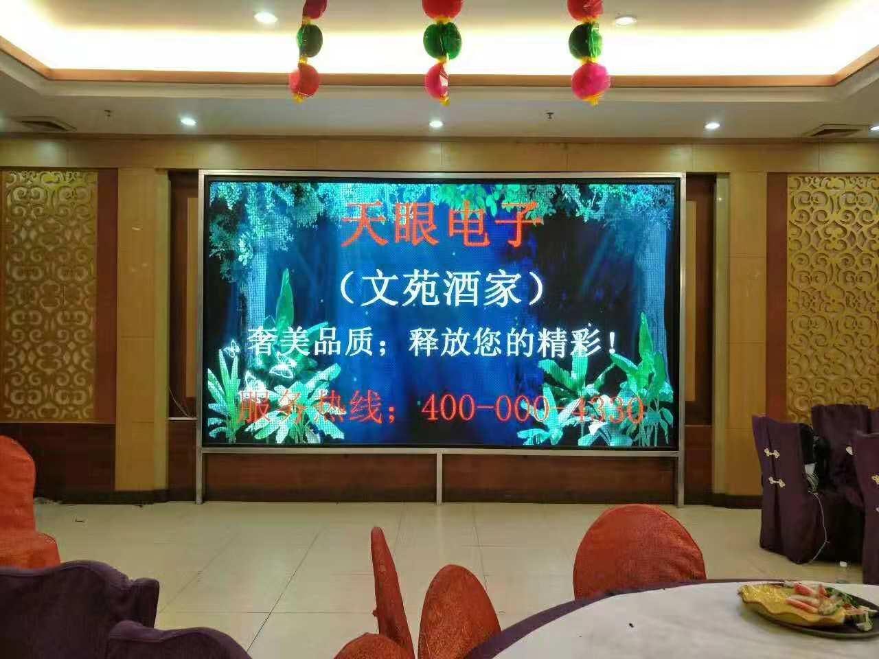 文苑酒家室內全彩LED顯示屏
