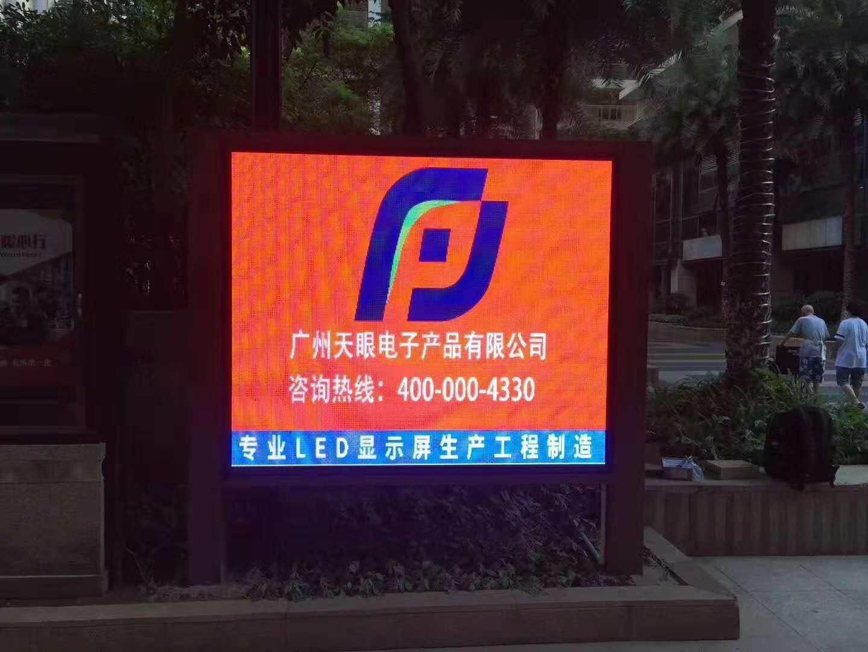 广州猎德政府宣传栏