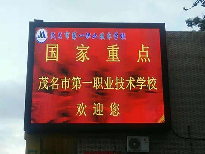 茂名第一职业技术学校