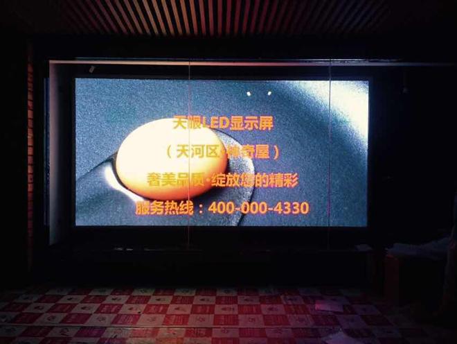 广州神奇屋