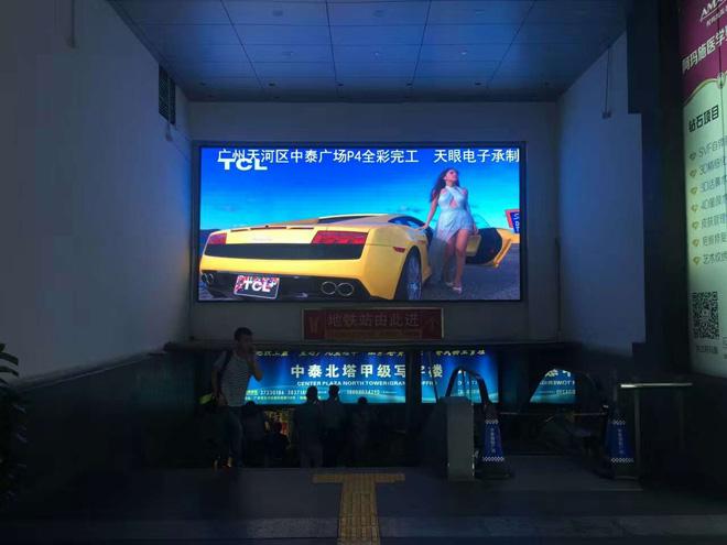 廣州天河中泰廣場