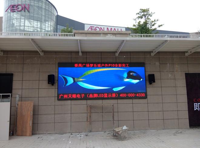 广州番禺永旺梦乐城