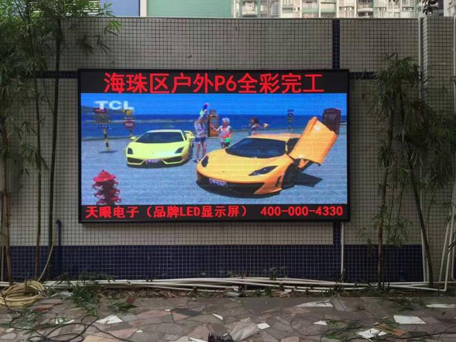 廣州海珠區街道辦