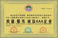 誠信3A企業證
