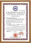 采用國際產品標準證書