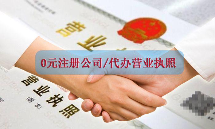 代办营业执照/注册公司/申办个体户执照