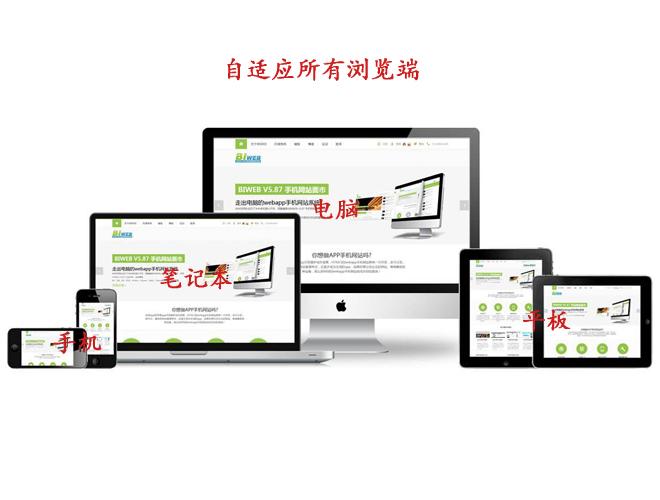网站建设与改版升级